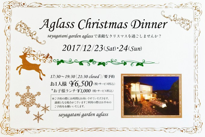 Christmas Dinnerのご案内☆