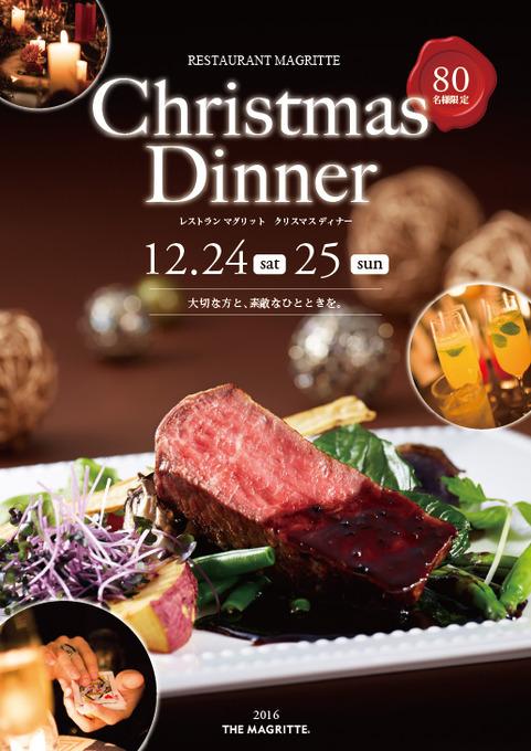 MG_Christmas2016_表.jpg