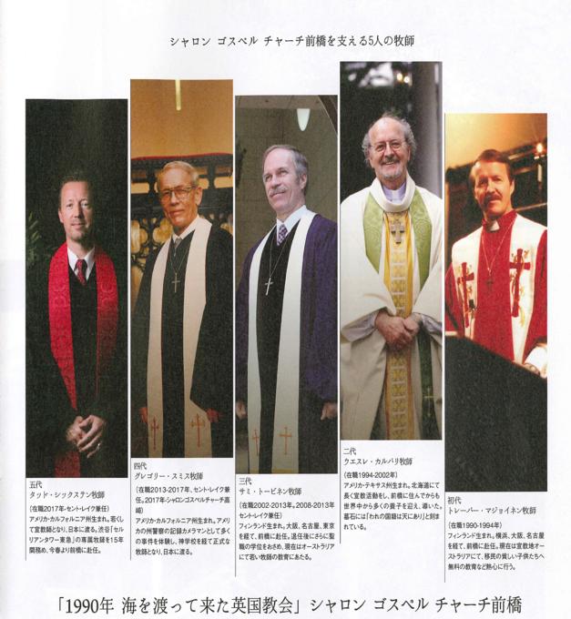 5牧師.png