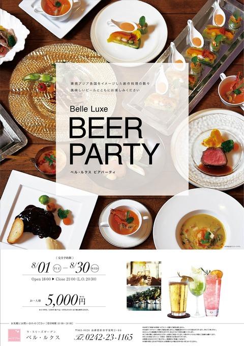 2017_beer.jpg