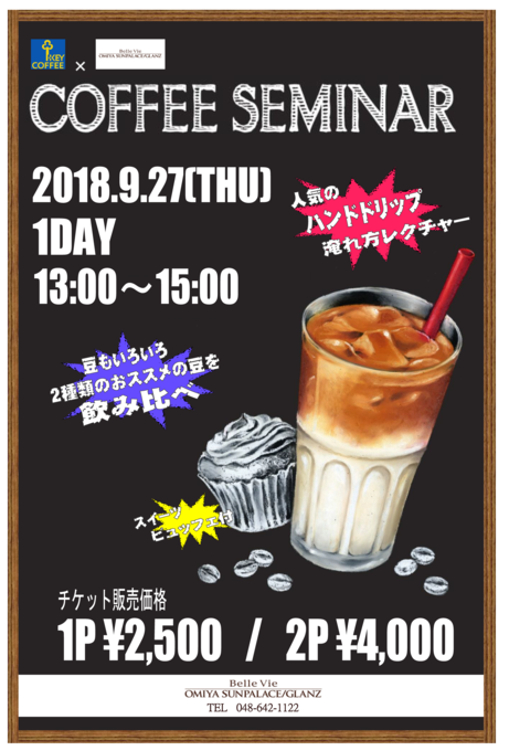 【新】COFFEE SEMINAR.png