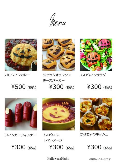 ハロウィン軽食.jpg