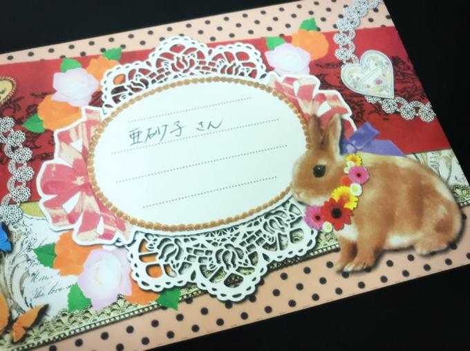 9.17夏希さんからのお手紙.JPG