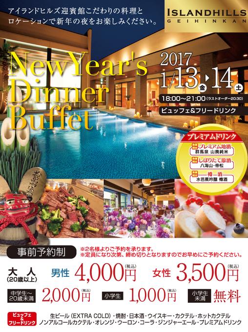 newyear_buffet.png