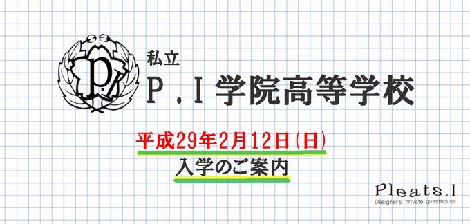 17.2.12アイテム展示会.jpg