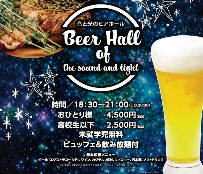 1807_プリーツI_beer_A4_3校 - コピー - コピー.jpg