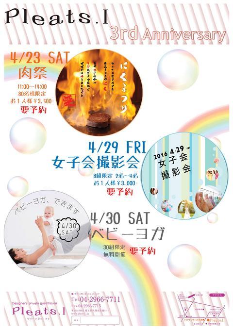 3周年イベント告知ポスター byJ.jpg