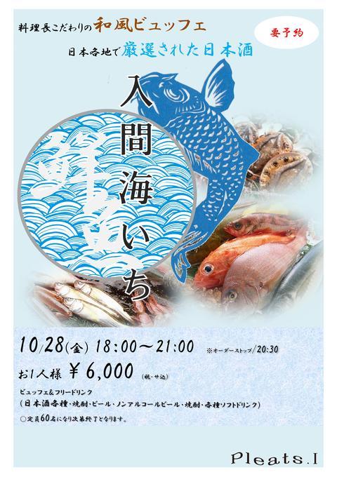 入間海いちポスター.jpg