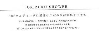 折り鶴コメント.jpg