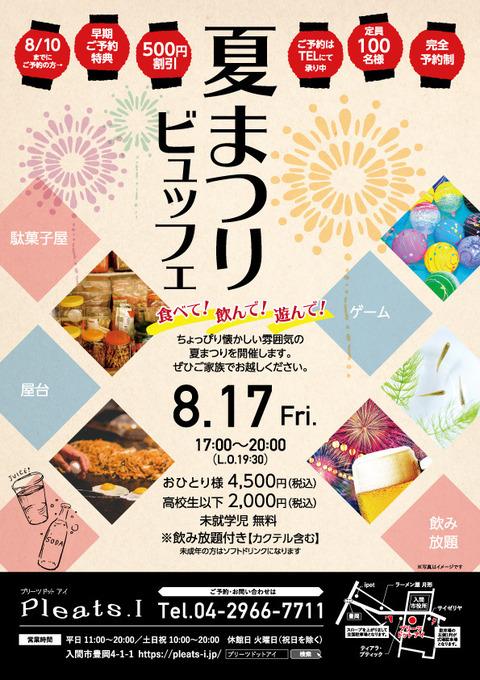 確認用_PI_夏祭り_ol[1].jpg
