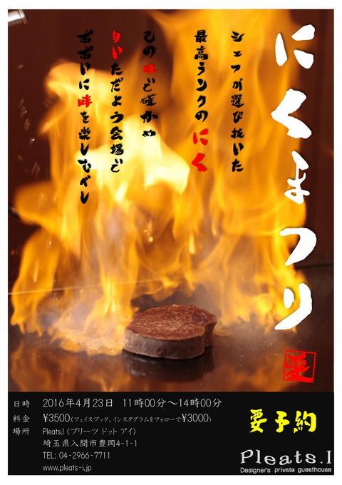 肉祭A4.jpg